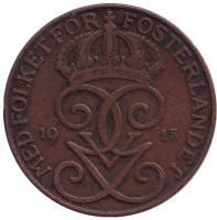Монета 5 эре. 1915 год, Швеция.