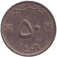 Монета 50 байз. 1985 год, Оман.