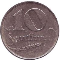 Монета 10 сантимов, 1922 год, Латвия.