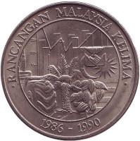 Пятый малайзийский пятилетний план. Монета 1 ринггит. 1990 год, Малайзия.