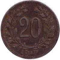 Монета 20 геллеров. 1917 год, Австро-Венгерская империя.