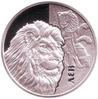 Лев. (Лев и его воплощение в памятниках культуры). Монета 5 гривен. 2017 год, Украина.