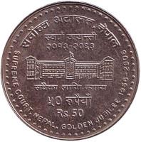 50 лет Верховному суду. Монета 50 рупий. 2006 год, Непал.