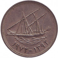 Парусник. Монета 100 филсов. 1972 год, Кувейт.