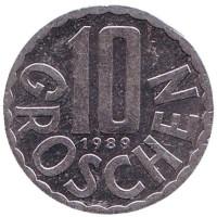10 грошей. 1989 год, Австрия.