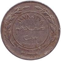 Монета 50 филсов. 1978 год, Иордания.