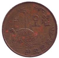 Корабль-черепаха (кобуксон). Монета 5 вон. 1972 год, Южная Корея.