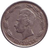 Антонио Сукре. Монета 1 сукре. 1964 год, Эквадор.