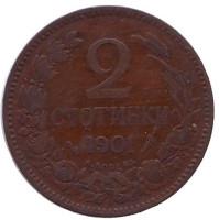 Монета 2 стотинки. 1901 год, Болгария.