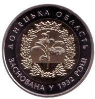 85 лет Донецкой области. Монета 5 гривен. 2017 год, Украина.