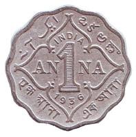 Монета 1 анна. 1936 год, Британская Индия.
