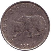 Бурый медведь. Монета 5 кун. 1994 год, Хорватия.
