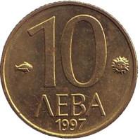Монета 10 левов. 1997 год, Болгария. aUNC.