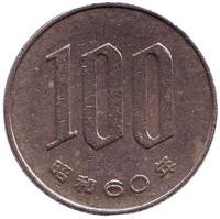 Монета 100 йен. 1985 год, Япония.