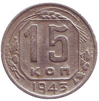 Монета 15 копеек. 1943 год, СССР.