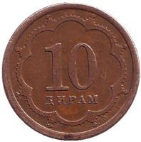Монета 10 дирамов. 2001 год, Таджикистан. (СПМД). Из обращения.