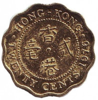 Монета 20 центов. 1976 год, Гонконг.