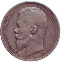 Монета 1 рубль. 1897 год (А.Г.), Российская империя.