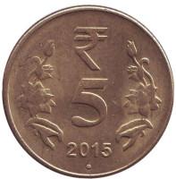 """Монета 5 рупий. 2015 год, Индия. (""""°"""" - Ноида)"""