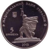 Освобождение Харькова от фашистских захватчиков. Монета 5 гривен, 2013 год, Украина.