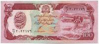 Банкнота 100 афгани. 1991 год, Афганистан.