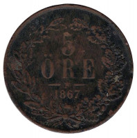 Монета 5 эре. 1867 год, Швеция.