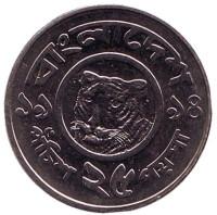 Тигр. Монета 25 пойш. 1994 год, Бангладеш.