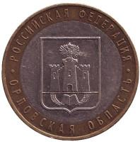 Орловская область, серия Российская Федерация. Монета 10 рублей, 2005 год, Россия.