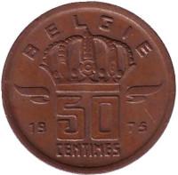 50 сантимов. 1975 год, Бельгия. (Belgie)