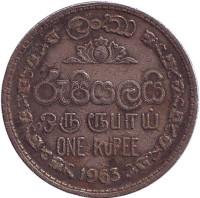 Монета 1 рупия. 1963 год, Шри-Ланка.