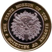 Музей истории религии. Санкт-Петербург. Сувенирный жетон. (Вариант 4)