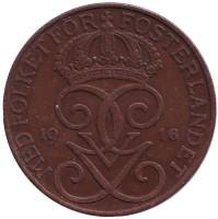 "Монета 5 эре. 1916 год, Швеция. (короткий хвостик у ""6"")"