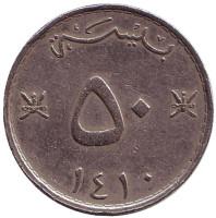 Монета 50 байз. 1990 год, Оман.