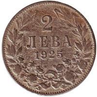 Монета 2 лева, 1925 год, Болгария. (Без отметки монетного двора).