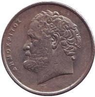 Демокрит. Монета 10 драхм. 1990 год, Греция.