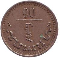 Монета 10 мунгу. 1937 год, Монголия.