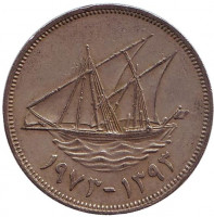 Парусник. Монета 100 филсов. 1973 год, Кувейт.