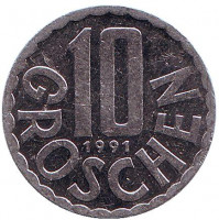 10 грошей. 1991 год, Австрия.