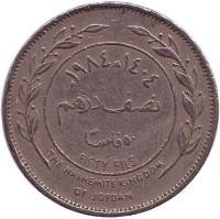 Монета 50 филсов. 1984 год, Иордания.