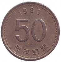 Монета 50 вон. 1983 год, Южная Корея.