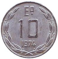 Монета 10 эскудо. 1974 год, Чили. Из обращения.