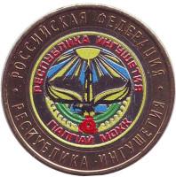 Республика Ингушетия, серия Российская Федерация. Монета 10 рублей, 2014 год, Россия. (Цветная).