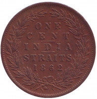 Монета 1 цент. 1862 год, Стрейтс Сетлментс.