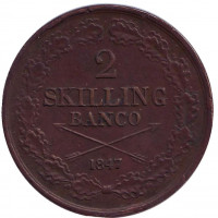 Монета 2 скиллинга. 1847 год, Швеция.