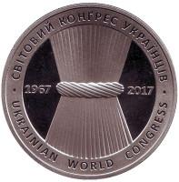 50 лет Всемирному конгрессу украинцев. Монета 5 гривен. 2017 год, Украина.