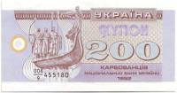Банкнота (купон) 200 карбованцев. 1992 год, Украина.