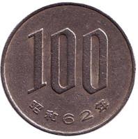Монета 100 йен. 1987 год, Япония.