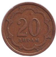 Монета 20 дирамов. 2001 год, Таджикистан. (СПМД). Из обращения.