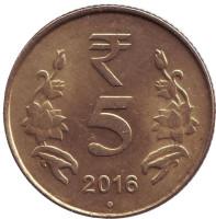 """Монета 5 рупий. 2016 год, Индия. (""""°"""" - Ноида)"""