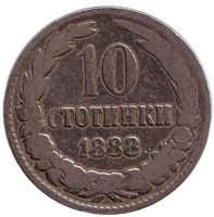 Монета 10 стотинок. 1888 год, Болгария.